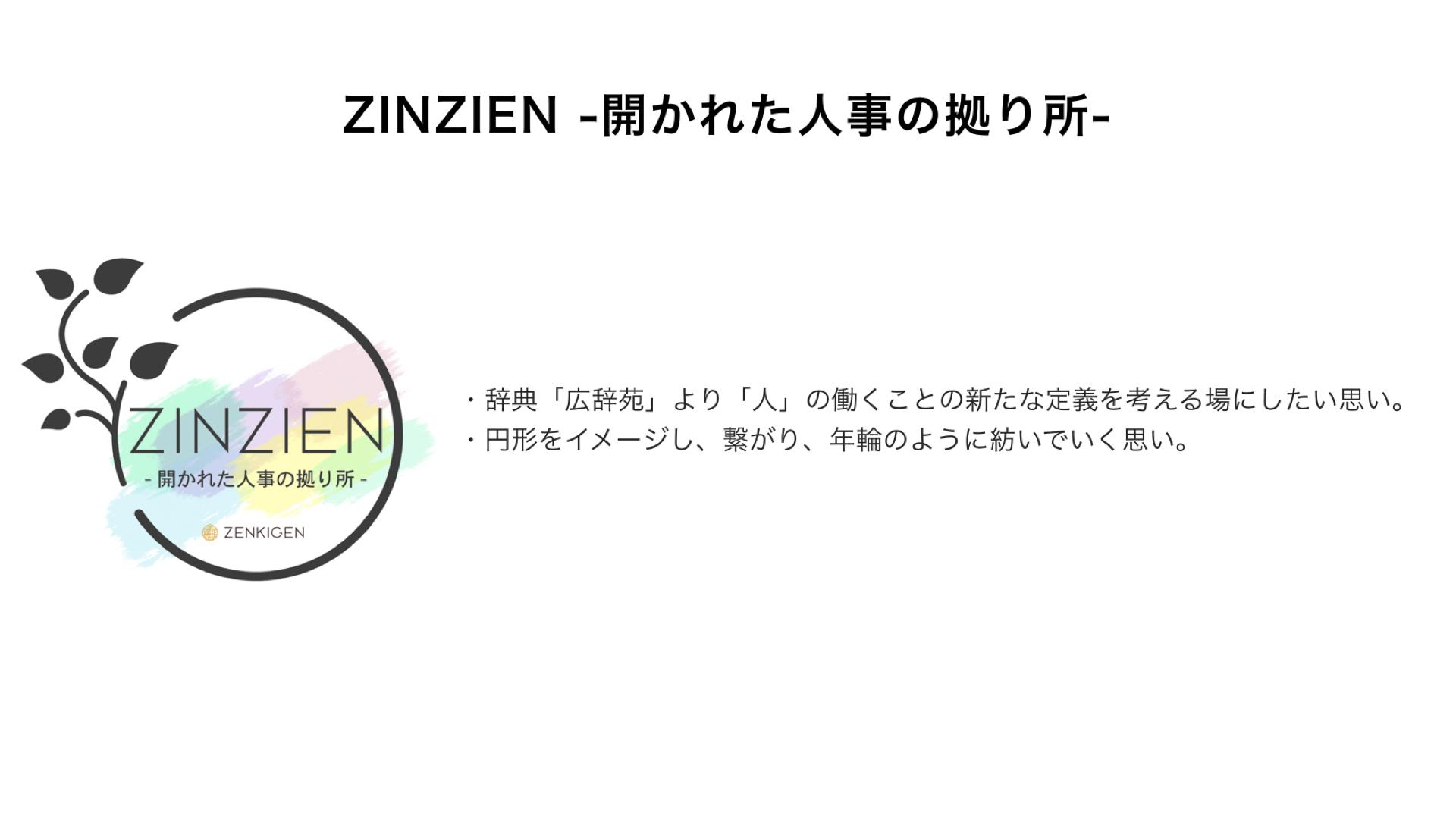 人事コミュニティ「ZINZIEN」創刊